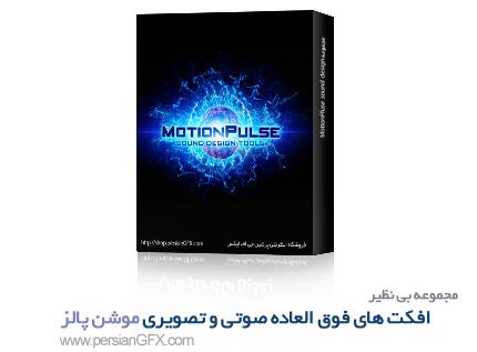 مجموعه Video Copilot Motion Pulse Black Box به همراه آموزش فارسی - در صدا گذاری حرفه ای شوید