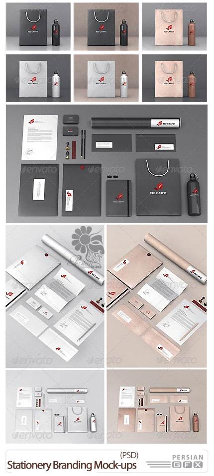 دانلود قالب پیش نمایش ست اداری از گرافیک ریور - GraphicRiver Stationery Branding Mock-ups
