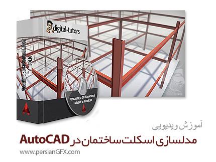 دانلود آموزش ساخت یک سازه سه بعدی در اتوکد از دیجیتال تتور - Digital Tutors Creating a 3D Structural Model in AutoCAD
