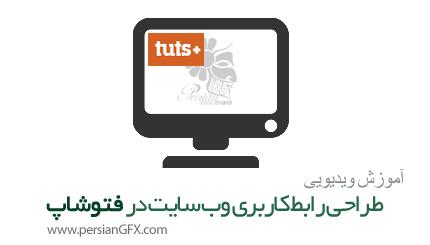 دانلود آموزش طراحی رابط کاربری وب سایت در فتوشاپ از تات پلاس - TutsPlus User Interface Design for the Web