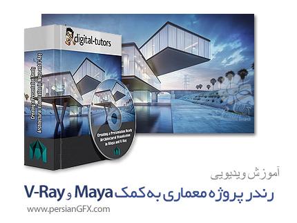 دانلود آموزش رندر یک پروژه معماری به کمک مایا و ویری برای ارائه طرح از دیجیتال تتور - Digital Tutors Creating a Presentation Ready Architectural Visualization in Maya and V-Ray