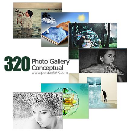 دانلود مجموعه تصاویر مفهومی متنوع - Photo Gallery Conceptual