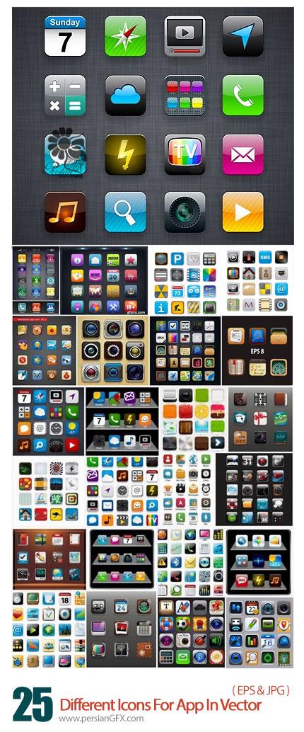 دانلود تصاویر وکتور آیکون های متنوع - Different Icons For App In Vector Set From Stock