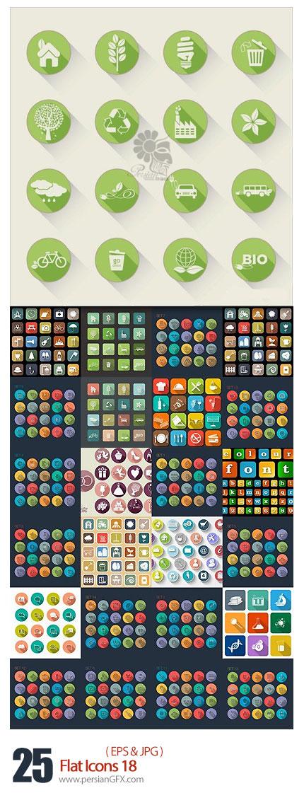 دانلود مجموعه آیکون های تخت - Flat Icons 18