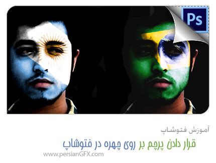 آموزش ویدئویی فتوشاپ - قرار دادن پرچم کشور بر روی صورت به زبان فارسی
