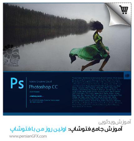 خرید آموزش اولین روز من با فتوشاپ سی سی (آموزش جامع Photoshop CC 2014 از پایه)
