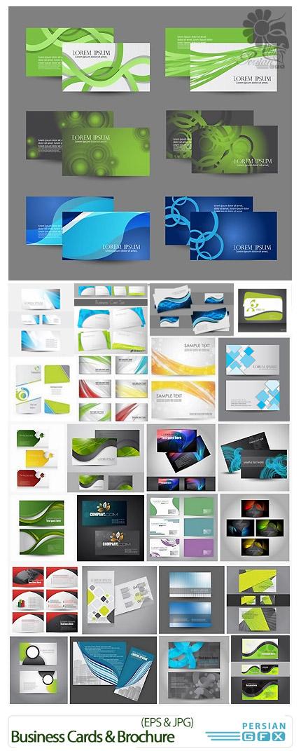 دانلود تصاویر وکتور قالب های آماده کارت ویزیت و بروشورهای فانتزی - Business Cards And Brochure Template Design Elements