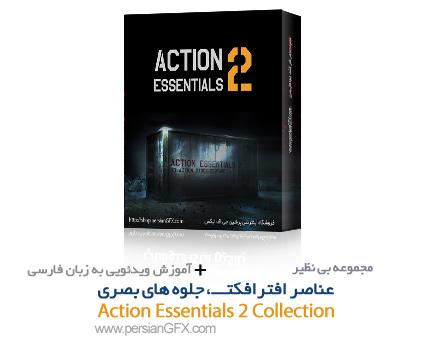 مجموعه عناصر افتر افکت، جلوه های بصری Video Copilot Action Essential 2 به همراه آموزش فارسی، ابزاری که همه به آن نیاز دارید.