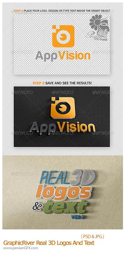 دانلود تصاویر لایه باز لوگو و متون سه بعدی از گرافیک ریور - GraphicRiver Real 3D Logos And Text