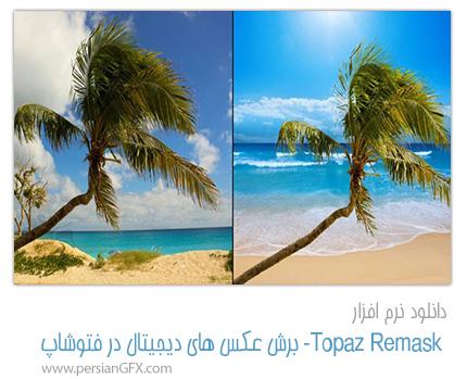 دانلود پلاگین فتوشاپ Topaz Remask 4.0.0 - برش عکس های دیجیتال به همراه سریال