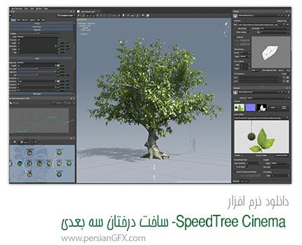 دانلود نرم افزار قدرتمند SpeedTree Cinema 7.0.5 ساخت درختان سه بعدی به همراه کرک
