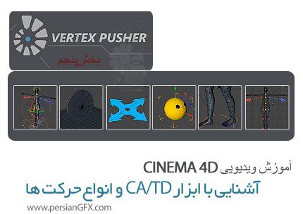 دانلود آموزش سینمافوردی، بخش پنجم: آشنایی با ابزار CA/TD و انواع حرکت ها و جابجایی ها - Vertex Pusher vol.5: Mastering movement