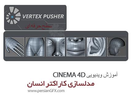 دانلود آموزش سینمافوردی - سطح حرفه ای: مدلسازی یک انسان واقعی  - Vertex Pusher Master Project 1: Realistic Human Modeling