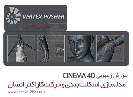 دانلود آموزش سینمافوردی - سطح حرفه ای: مدلسازی اسکلت بندی و حرکت کاراکتر انسان - Vertex Pusher Master Project 2: Realistic Human Rigging