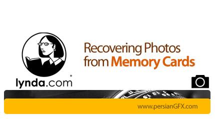 دانلود آموزش بازیابی عکس های از دست رفته از کارت های حافظه از لیندا - Lynda Recovering Photos from Memory Cards