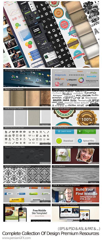 دانلود مجموعه بزرگ ابزارهای طراحی - Complete Collection Of Design Premium Resources