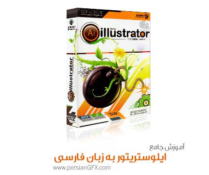 آموزش جامع Adobe Illustrator از سطح مقدماتی تا پیشرفته به زبان فارسی