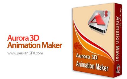 دانلود نرم افزار ساخت انیمیشن های 3 بعدی - Aurora 3D Animation Maker 14.07.21