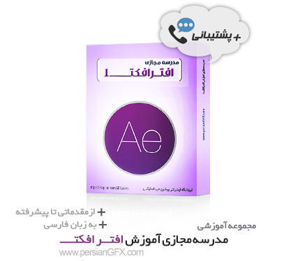 مجموعه کامل مدرسه مجازی After Effects به زبان فارسی به همراه پروژه ها و فایل های مورد نیاز- شماره1