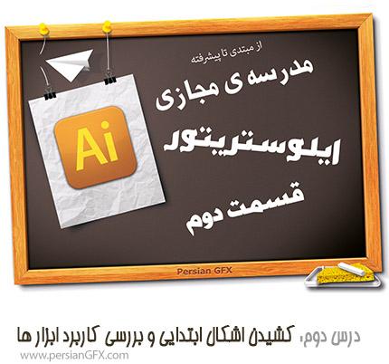 آموزش ویدئویی illustrator - قسمت دوم، کشیدن اشکال ابتدایی و بررسی کاربرد ابزار ها به زبان فارسی
