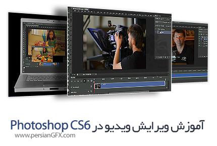 دانلود آموزش ویرایش ویدیو در فتوشاپ از کلبی - KelbyOne Photoshop CS6