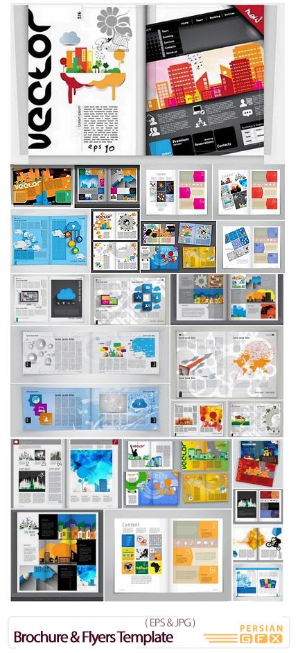دانلود تصاویر وکتور بروشور و آگهی های تبلیغاتی - Brochure And Flyers Template Design