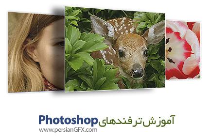 دانلود آموزش ترفندهای سریع فتوشاپ - KelbyOne Photoshop Quick Tips