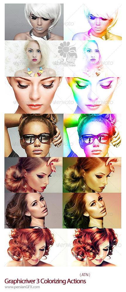 دانلود اکشن ایجاد افکت های رنگی متنوع بر روی تصاویر از گرافیک ریور - Graphicriver 3 Colorizing Actions