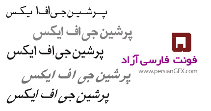 دانلود فونت های فارسی آزاد - Free Farsi