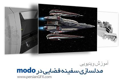 دانلود آموزش مدلسازی سفینه فضایی در نرم افزار مودو - Luxology Spaceship Modeling in modo 501