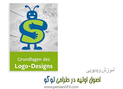 دانلود آموزش اصول اولیه در طراحی لوگو - video2brain Grundlagen des Logo-Designs (basics of logo designs)