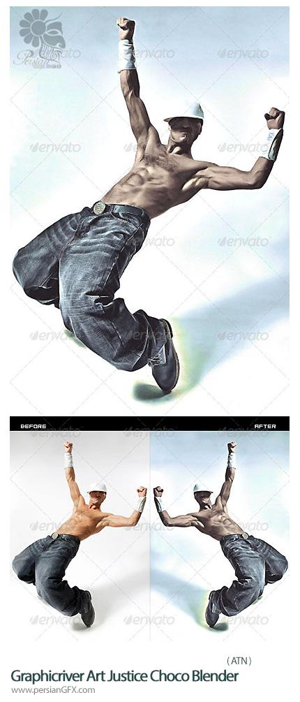 دانلود اکشن ایجاد افکت هنری تیره بر روی تصاویر از گرافیک ریور - Graphicriver Art Justice Choco Blender