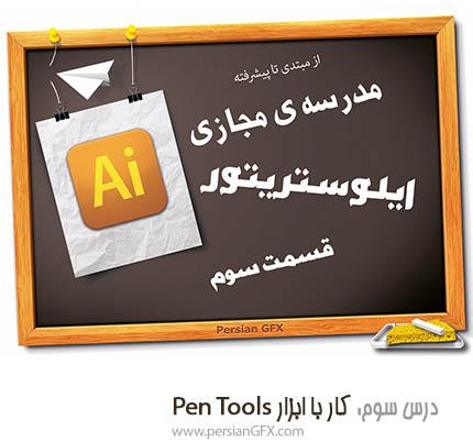 آموزش ویدئویی illustrator - قسمت سوم، کار با ابزار Pen Tools به زبان فارسی