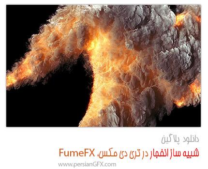 دانلود پلاگین Fume FX 3.5.4 برای 3DS Max 2011-2014