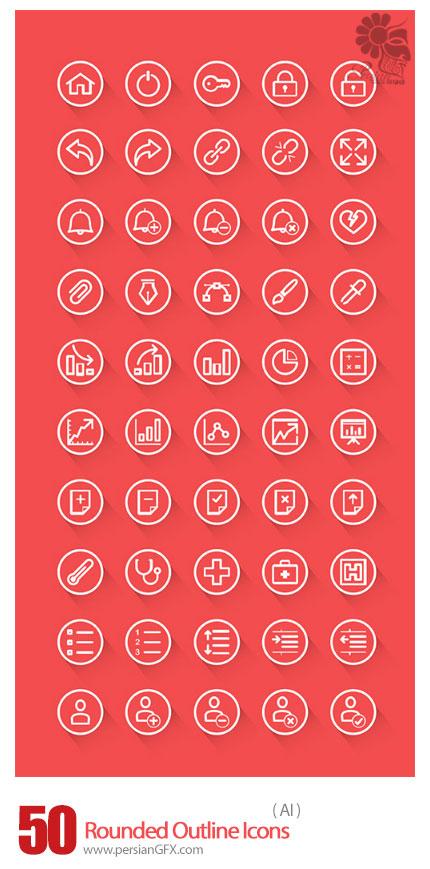 دانلود آیکون های خطی دایره ای - 50 Rounded Outline Icons