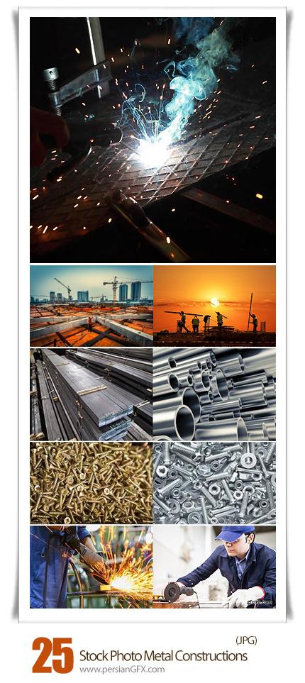 دانلود تصاویر با کیفیت ساخت و ساز فلزی - Stock Photo Metal Constructions