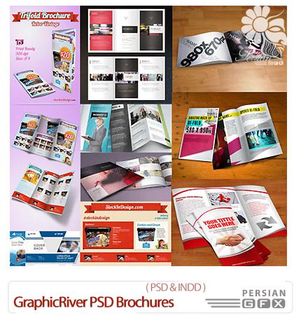 دانلود قالب های آماده بروشور های تجاری از گرافیک ریور - GraphicRiver PSD Brochures