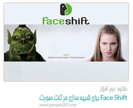 دانلود نرم افزار 1.05 2014 Faceshift، شبیه سازی حرکات صورت- 64 بیتی