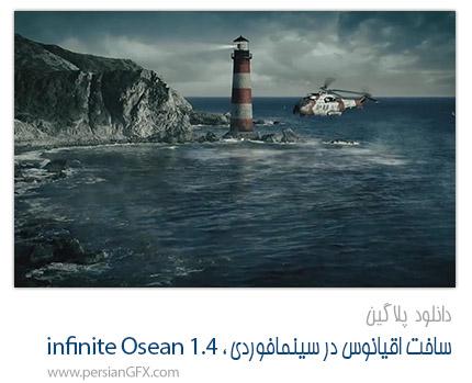 دانلود پلاگین Infinite Ocean 1.4 برای Cinema4D ، ساخت اقیانوس در سینمافوردی