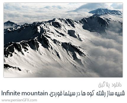 دانلود پلاگین Infinite Mountains برای Cinema4D ، ساخت کوه در سینمافوردی