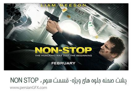 پشت صحنه ی ساخت جلوه های ویژه سینمایی و انیمیشن، قسمت سوم - جلوه های ویژه فیلم سینمایی NON STOP