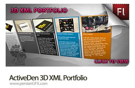 دانلود پروژه آماده فلش نمایش تصاویر به صورت بروشور متحرک سه بعدی - ActiveDen 3D XML Portfolio