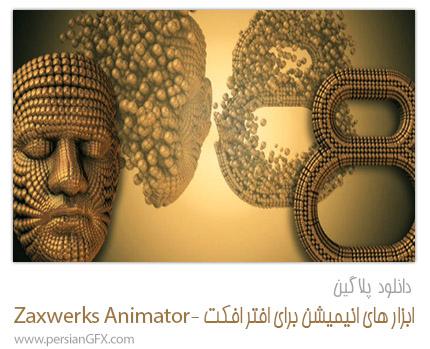 دانلود پلاگین Zaxwerks ProAnimator v8.0.1 برای After Effects ،ابزار های انیمیشن برای افترافکت