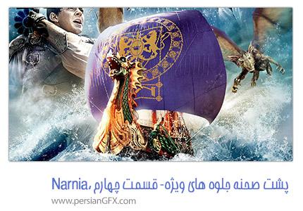 پشت صحنه ی ساخت جلوه های ویژه سینمایی و انیمیشن، قسمت چهارم - جلوه های ویژه The Chronicles of Narnia