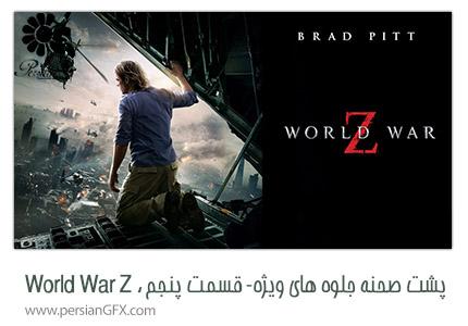پشت صحنه ی ساخت جلوه های ویژه سینمایی و انیمیشن، قسمت پنجم - جلوه های ویژه World War Zombie