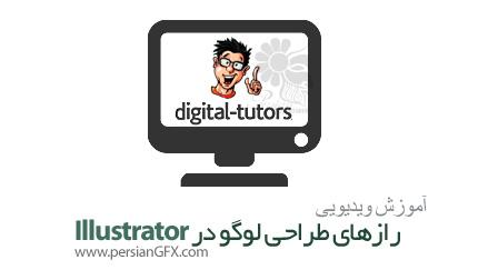 دانلود آموزش رازهای طراحی لوگو از دیجیتال تتور - Digital Tutors The Secrets to Designing Great Logos