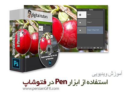 آموزش استفاده از ابزار پن در فتوشاپ از دیجیتال تتور - Digital Tutors Understanding the Pen Tool in Photoshop