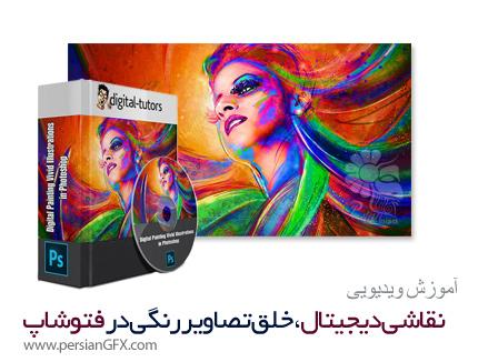 دانلود آموزش نقاشی دیجیتال و خلق تصاویر رنگی در فتوشاپ از دیجیتال تتور - Digital Painting Vivid Illustrations in Photoshop