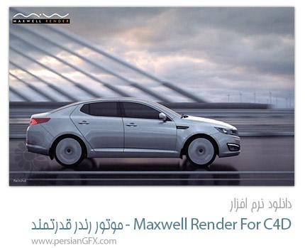 دانلود نرم افزار NextLimit Maxwell Render For Cinema 4D 3.0.2،موتور رندر - 64 بیتی
