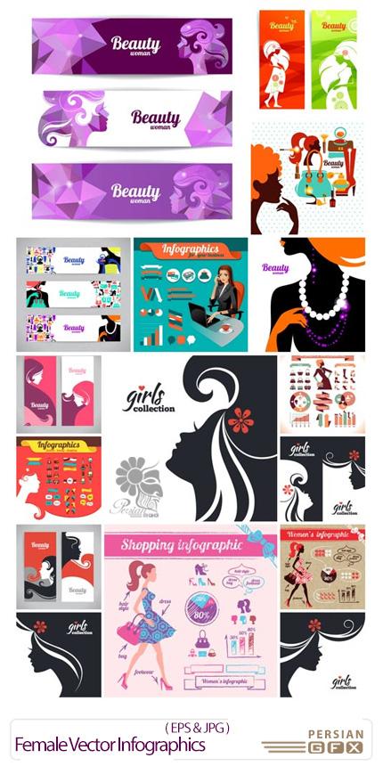 دانلود تصاویر وکتور نمودار اینفوگرافیکی، بنر و بروشور سالن زیبایی و فروشگاه بانوان - Female Vector Infographics